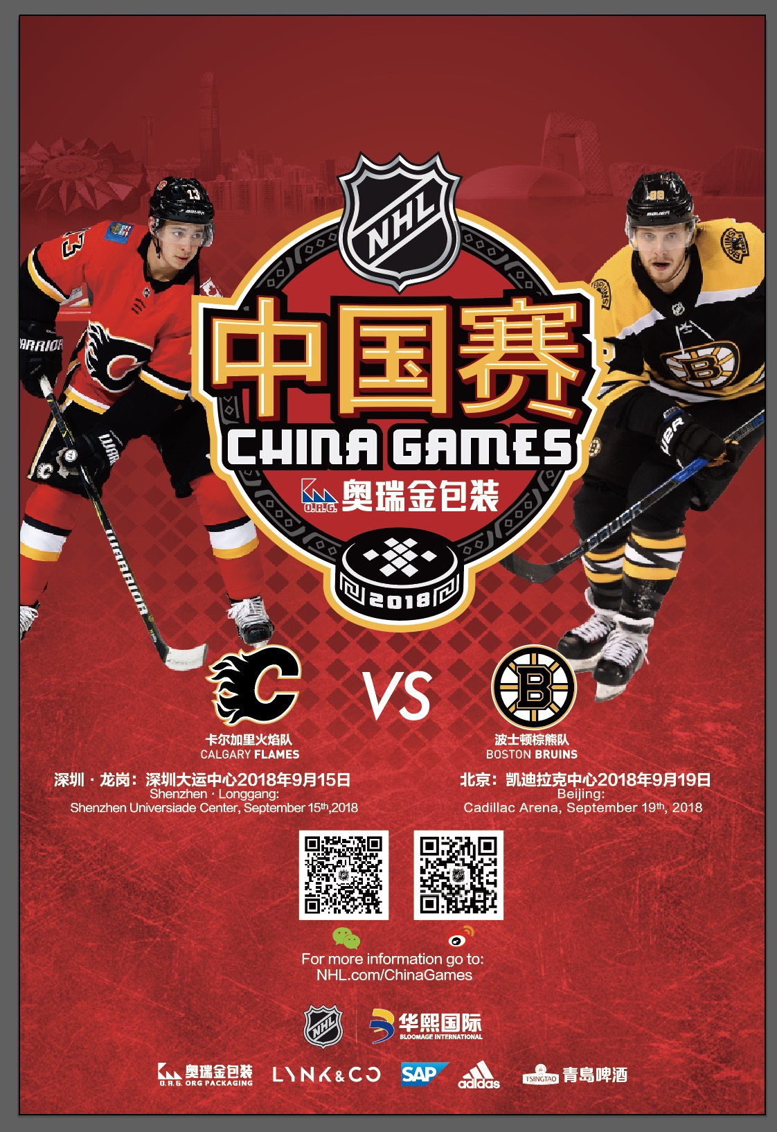 NHL Hockey Reception in Beijing Featuring the Stanley Cup @ Beijing, China