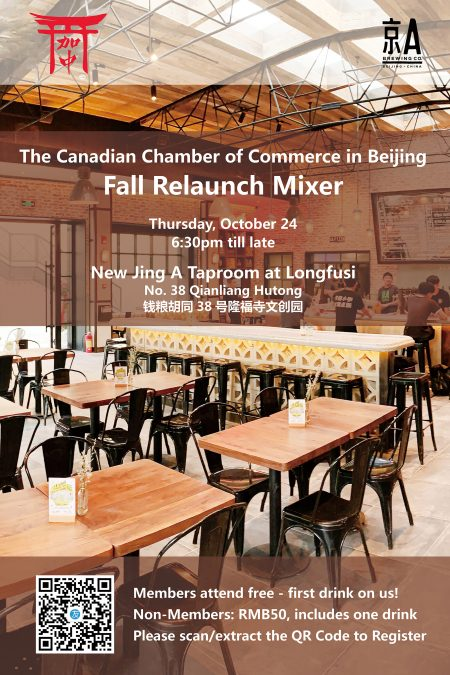 The Canadian Chamber of Commerce in Beijing Fall Relaunch Mixer @ Beijing, China